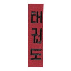 Insigne brodé TaeKwonDo DANRHO - pour ceinture - 336040014